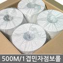 1겹 민자 500m 2겹 300m 최강사양 점보롤화장지