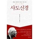 사도신경 -제임스 패커의 기독교 기본 진리