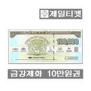 금강제화 상품권 10만원/구두티켓/랜드로바/버팔로