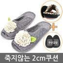 (죽지않는)2cm쿠션+실내화/실내슬리퍼/거실화/임산부