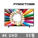프리토스 55형 LED UHD TV /55인치/추천/무료직배송