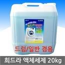 말표 희드라 액체세제 20kg/물비누/드럼 겸용 세제/