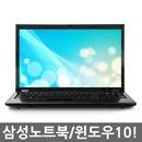 삼성노트북 윈도우10  200B 외 i 5  3세대 빅딜