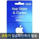 재팬샵24 - 일본 앱스토어 아이튠즈 카드 5000엔