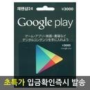 (즉시발송) 일본 구글플레이 기프트카드 3000엔 깊카