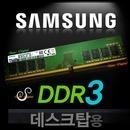 삼성 DDR3 4GB PC3-10600U/데스크탑메모리/4G/양면