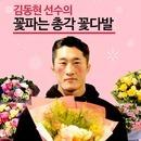 꽃다발 꽃바구니 2시간 전국 꽃배달 50%초특가할인