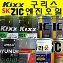 오일마트 엔진오일 구리스/kixx D1CJ/ZICX5000 크라운