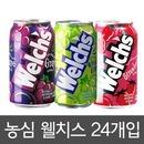 웰치스 355mlx24캔/포도맛/청포도맛/딸기맛/웰치스