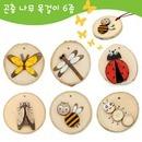 곤충 나무 목걸이 만들기 6종(에코키즈)