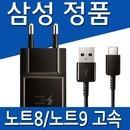 삼성정품 갤럭시노트8/노트9 고속충전기+정품케이블
