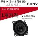 1개가격 벌크판매 소니 XS-GTF1039 4인치 카 스피커