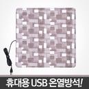 휴대용 USB온열방석 온열패드 외장배터리 파우치 증정