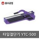 용수공업 타일절단기/YTC-500/YTC500/500mm/타일커터