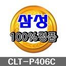 삼성토너 모두팜 CLT-P406C/CLP-360/CLP-362/K406S