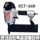 KCT-64N/에어타카/콘크리트 목공겸용/콤프레샤