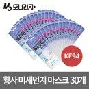 KF94 황사 미세먼지마스크 성인용30개