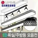 국산/LED주방등/LED욕실등/LED조명/등기구/인테리어