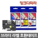 브라더 호환 라벨테이프 TZ231 PT-P700 라벨기 스티커