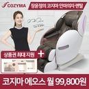 코지마 안마의자렌탈 에오스 CMC-K1000 월99800원