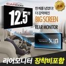 자동차 뒷좌석 안드로이드 리어 모니터 카컴 X10
