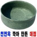 천연옥 깍아서 만든 식기 대접/홈쇼핑제품