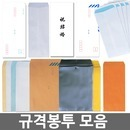 오피스네오/규격봉투 모음/이중봉투/황봉투/각대봉투