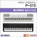야마하디지털피아노 Digital Piano P-515 88건반
