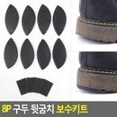 구두 뒷굼치 보수키트 8P - 구두수선 밑창보강 구두굽