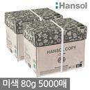 한솔 A4 미색복사용지(A4용지) 80g 2500매 2BOX