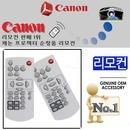 CANON 빔프로젝터 리모컨 GL-750FHD  전용 정품리모컨