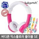 버디폰 익스플로러폴더블SE / 청력보호/ 어린이헤드셋