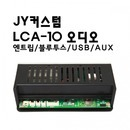 JY커스텀 LCA-10 블루투스 오디오/A1000오디오 후속