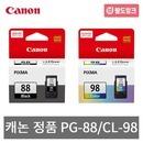 캐논 정품잉크 PG-88 CL-98 Pixma E500 E510 E600 610