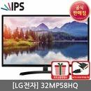 LG 32MP58HQ 모니터 32인치모니터 재고보유 당일발송
