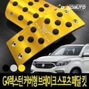 G4 렉스턴 스포츠 페달 킷 커버형 브레이크 닥쏘오토