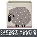 3스프라우츠 수납상자 양/ 스토리지 박스 / 장난감정