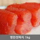 명란젓파치 1kg 젓갈 속초 찬예찬