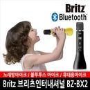 Britz BZ-BX2 무선 블루투스마이크 휴대용마이크
