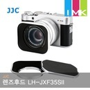 JJC 후지 LH-XF35-2 호환 렌즈후드 LH-JXF35SII(실버)