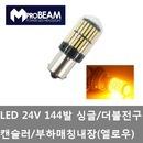 대성부품/24V LED 전구/싱글전구/더블전구/부하매칭