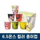 종이컵 6.5온즈 고급종이컵 테이크아웃종이컵