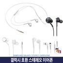 삼성 이어폰 갤럭시 전기종 호환 사은품증정 1+1