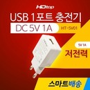 HDTOP USB 1포트 DC 5V 1A 멀티 충전기 HT-5V01