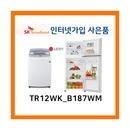 SK인터넷가입 LG통돌이세탁기12K 냉장고189L 신청