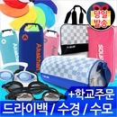 수영가방/드라이백/수영용품/수경/수영모자