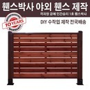 휀스제작 야외휀스 DIY 데크휀스 1.8m 울타리 가림막