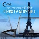디지털 TV 실내용 안테나 FHD지상파 수신기GK888