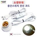 소켓부착 중간스위치 전선 코드/LED전구 스탠드 전등