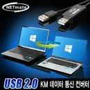 NETmate USB2.0 KM 데이터 통신 컨버터케이블 1.5m